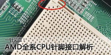 一针定乾坤!AMD全系CPU针脚接口解析