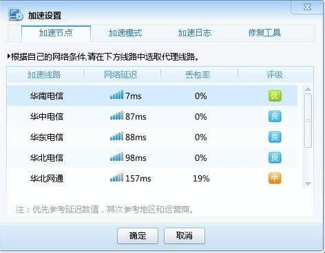 迅雷网游加速器Beta发布支持多款游戏