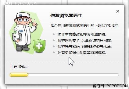 傲游3.0新版发布 新增傲游浏览器医生