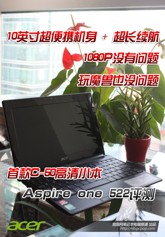 颠覆上网本概念 Acer522高清小本评测