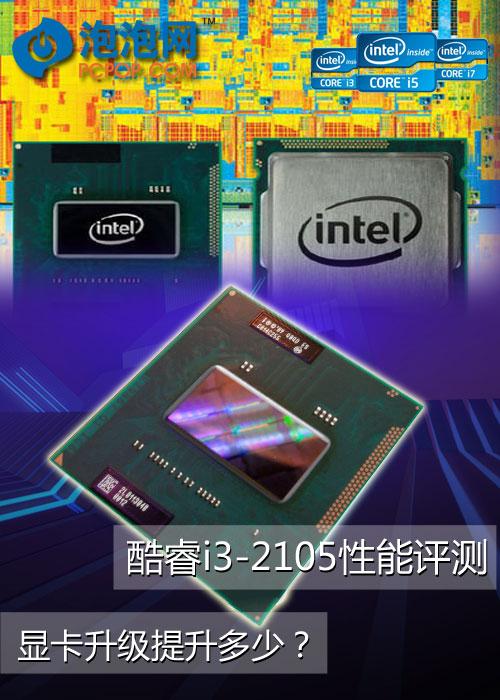 升级HD3000显卡!i3-2105比2100强多少
