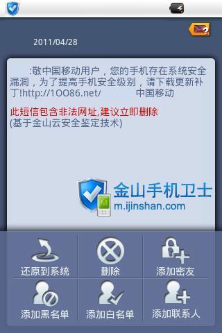 首个伪装10086手机病毒出现 自动扣费