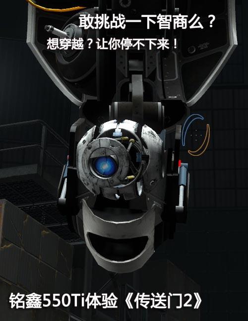 挑战智商 铭鑫550Ti体验《传送门2》!