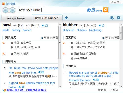 必应词典从桌面到云端 掌握地道英语!