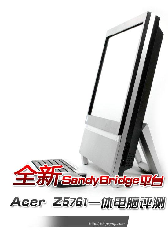 SNB全新平台 Acer Z5761一体电脑评测