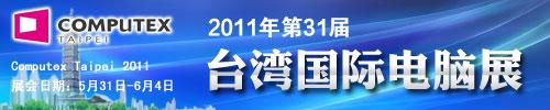 台北电脑展:文章格式&关键字