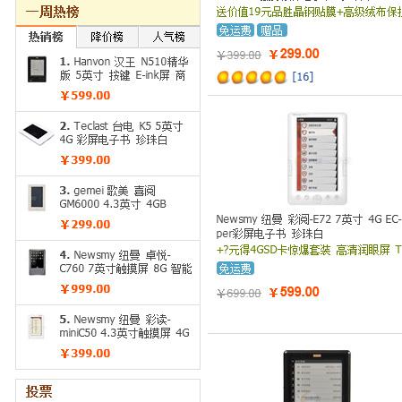 电子书阅读器排行_中国十大电子书、电子阅读器品牌排行榜(2011年)