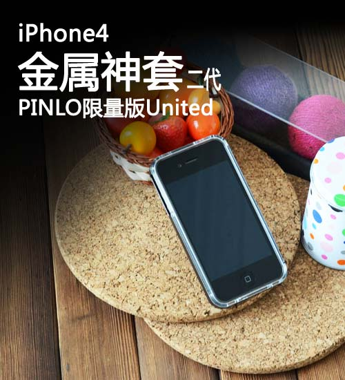 iPhone4金属神套!测PINLO限量版United