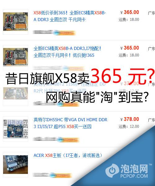 昔日旗舰X58卖365 网购真能