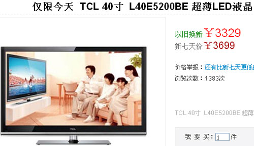 LED液晶狂降 TCL40英寸液晶仅3699元