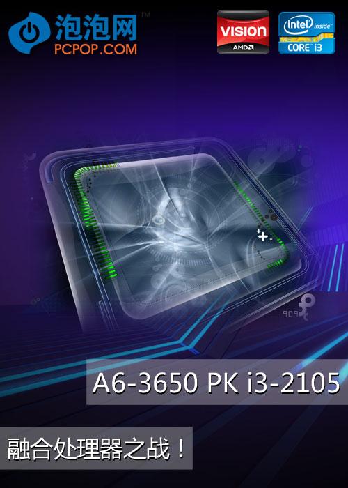 融合之战!A6-3650 APU PK酷睿i3-2105