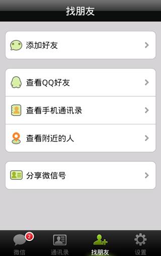 Android新版微信2.3支持周边朋友查找