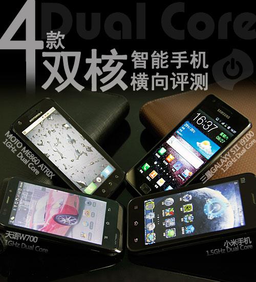 小米争世界第一 四款双核手机深度对比