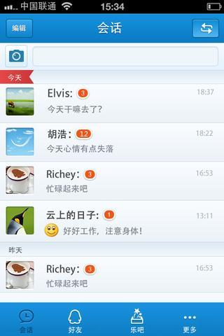 手机qq2011后台_iPhone版QQ2011 V1.4发布 提升稳定性_-泡泡网