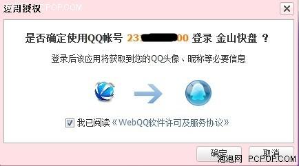 在WEBQQ中体验云存储工具-玩金山快盘