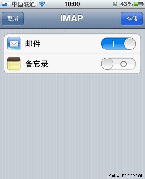 苹果手机设置邮箱步骤视图
