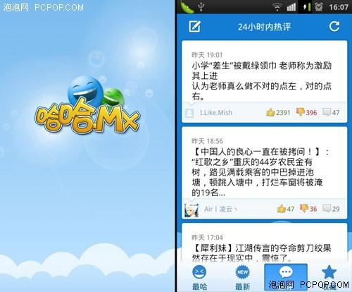 网络娱乐碎片化时代:傲游哈哈成纽带