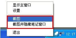 有道笔记1.3版上线 支持笔记邮件分享