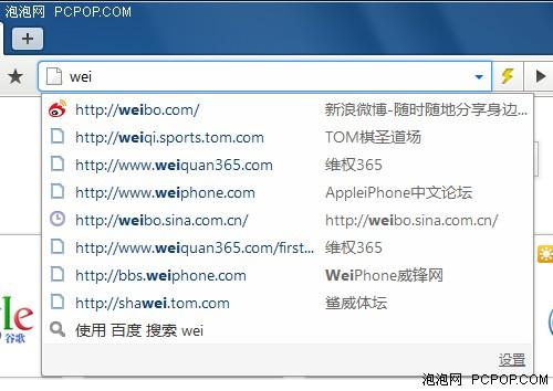 浏览器提速从智能地址栏开始-玩傲游3