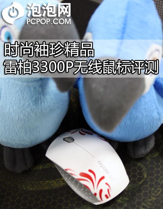 时尚袖珍精品 雷柏3300P无线鼠标评测