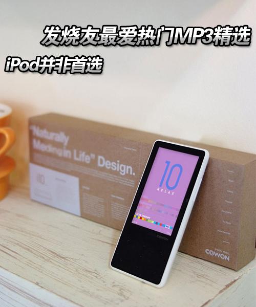 iPod并非首选 发烧友最爱热门MP3精选