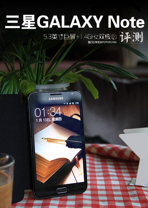 5.3�伎缃缰悄芑� 三星GALAXY Note评测