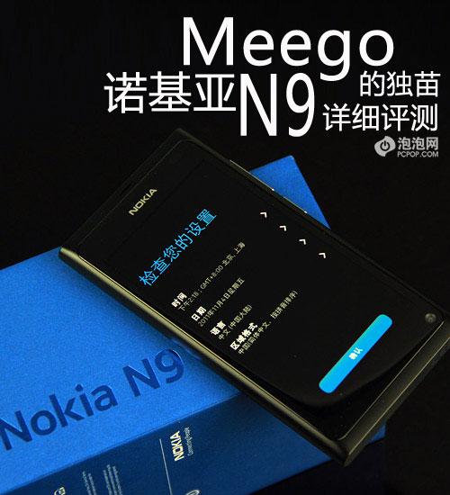Meego系统唯一独苗!诺基亚N9详细评测