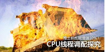 推土机性能增强10%!CPU线程调配探究