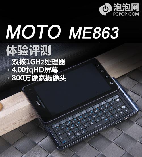 摩托罗拉ME863
