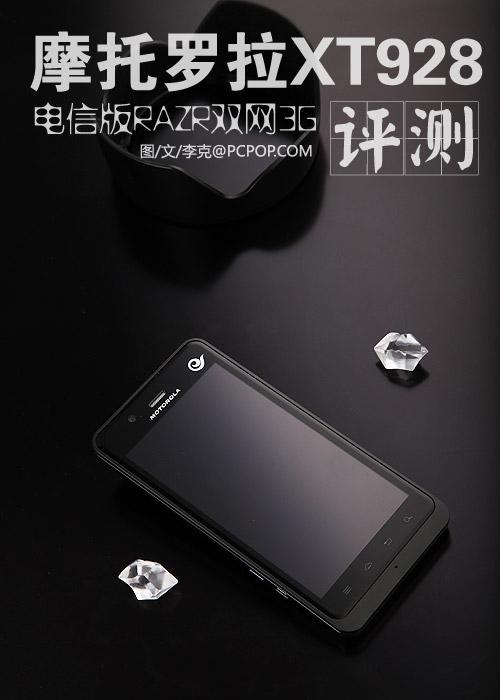 刀锋电信版双网双待机 MOTO XT928评测