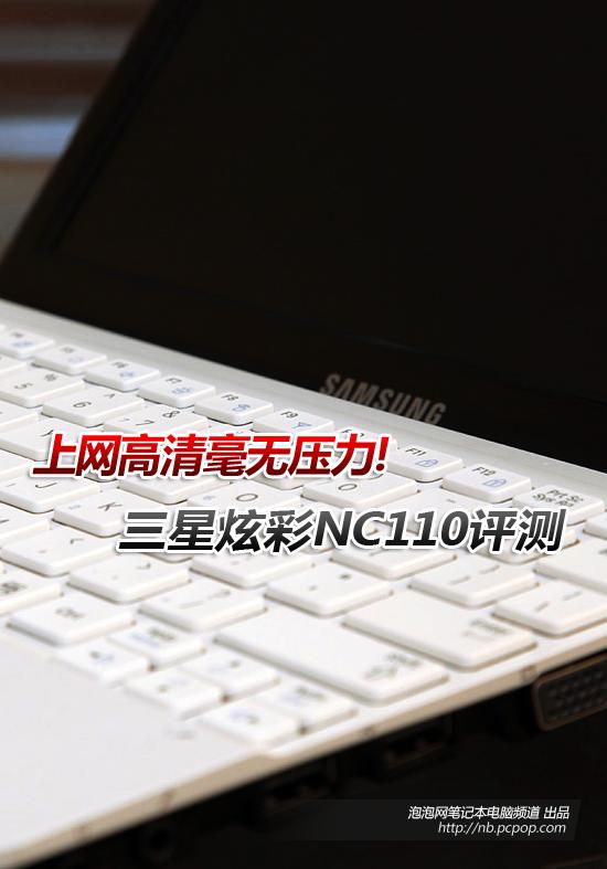上网高清毫无压力!三星炫彩NC110评测