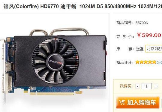 HD6770杀价至599元 镭风显卡网购低价