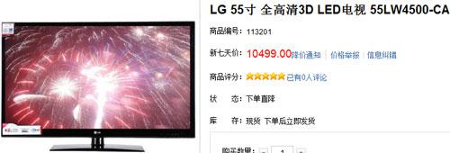 跌破万元狂甩 LG55英寸3D电视特价促