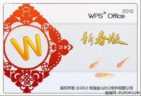 WPS 2012新春版应用ET新引擎 提速5倍