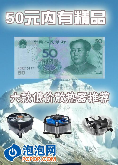 50元以内有精品 六款廉价散热器推荐