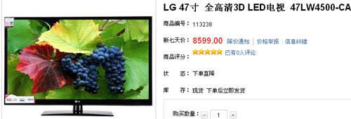 下单立减1000元 LG47��3D电视不足8千