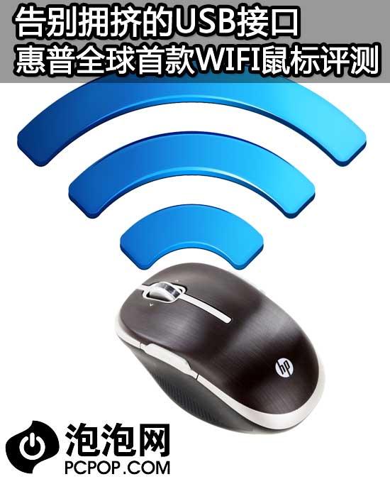 告别拥挤的USB接口 惠普WIFI鼠标评测