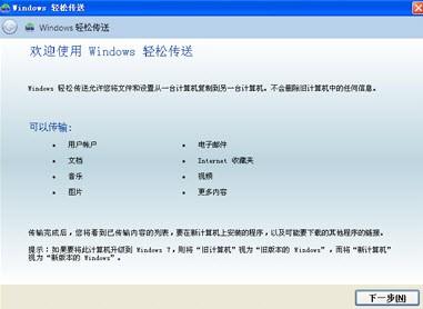 第三:安装Windows7系统-从WinXP升级Windows7系统的心得体会