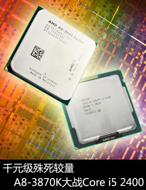 A8-3870力战酷睿i5 千元处理器的较量