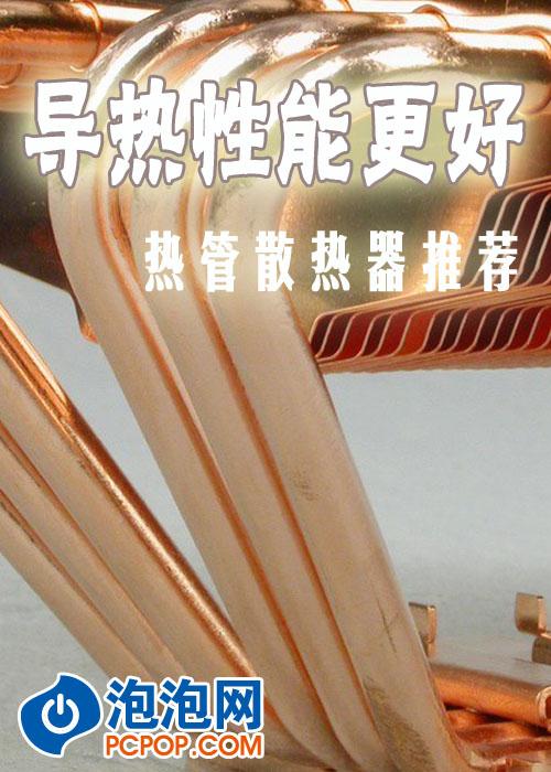 导热性能表现更好 热管散热器大搜罗