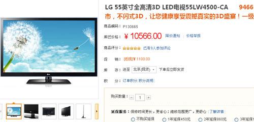 疯狂大降价 LG55英寸液晶仅需9466元