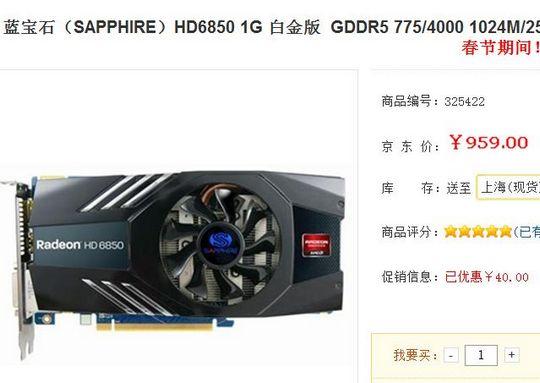 开年价格小降40元 蓝宝HD6850报价959