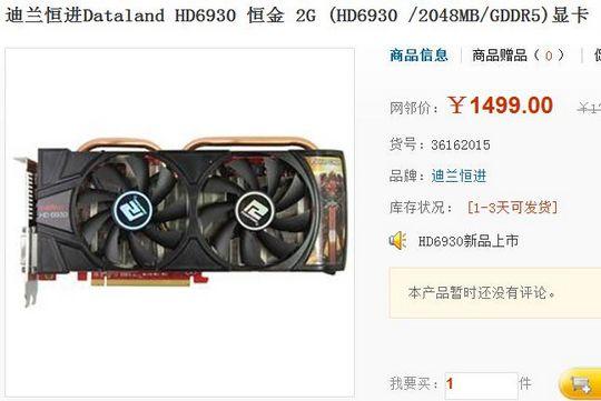 2GB超大显存超给力 迪兰HD6930报1499