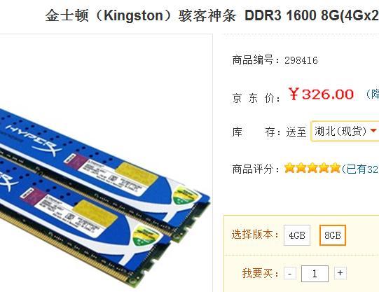 超频玩家首选!金士顿8GB内存套装326