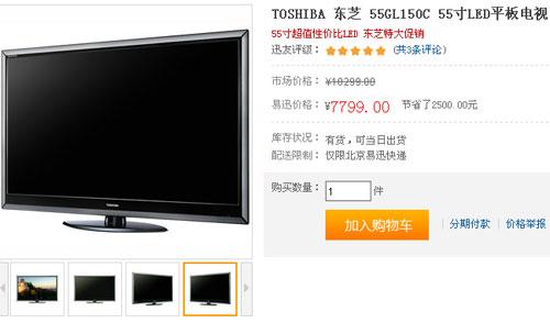 新品低价惊现 东芝55��LED液晶7799元