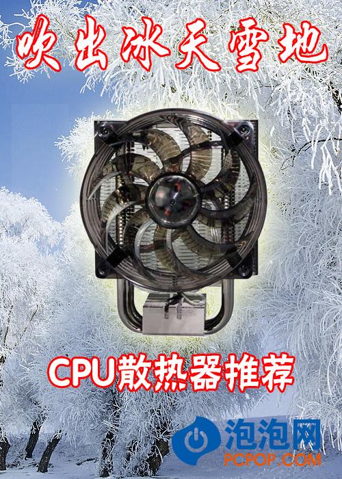 吹出冰天雪地 高性能CPU散热器受欢迎