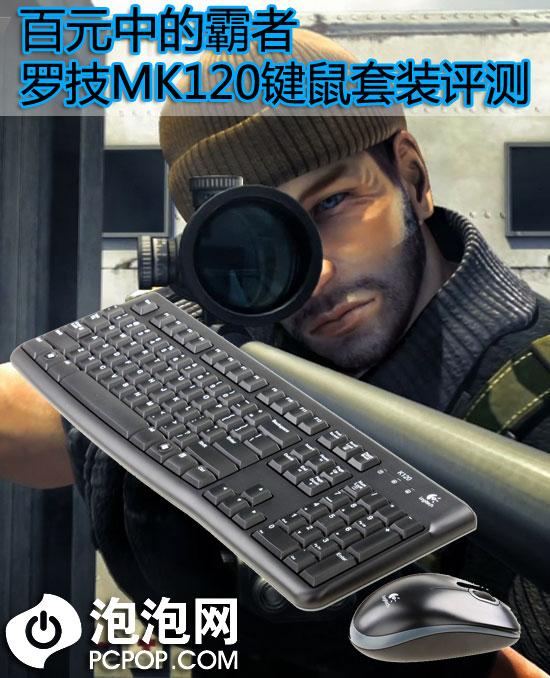 百元中的霸者 罗技MK120键鼠套装评测