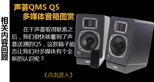 回归声音的本质!声荟Q5音箱试听报告