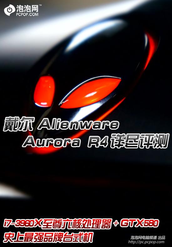 最顶级品牌台机 外星人Aurora R4评测