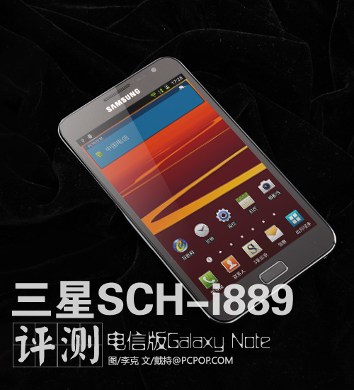 电信版Galaxy Note 三星i889体验评测